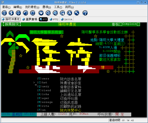 Screenshot of PCMan X under Linux
